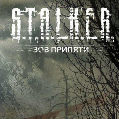 Stalker: зов припяти коды к игре (читы)