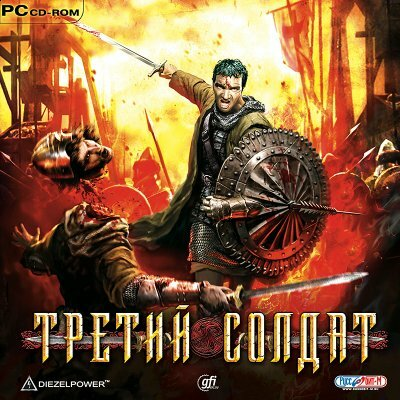 Third soldier коды к игре (читы)