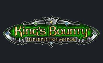 Kings Bounty: Перекрестки миров коды к игре (читы)