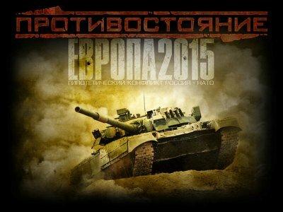 Противостояние: Европа 2015 коды к игре (читы)