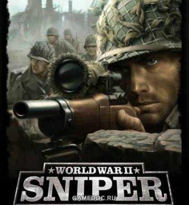 Снайпер: Дороги войны коды к игре (читы)